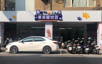 三重中正北店